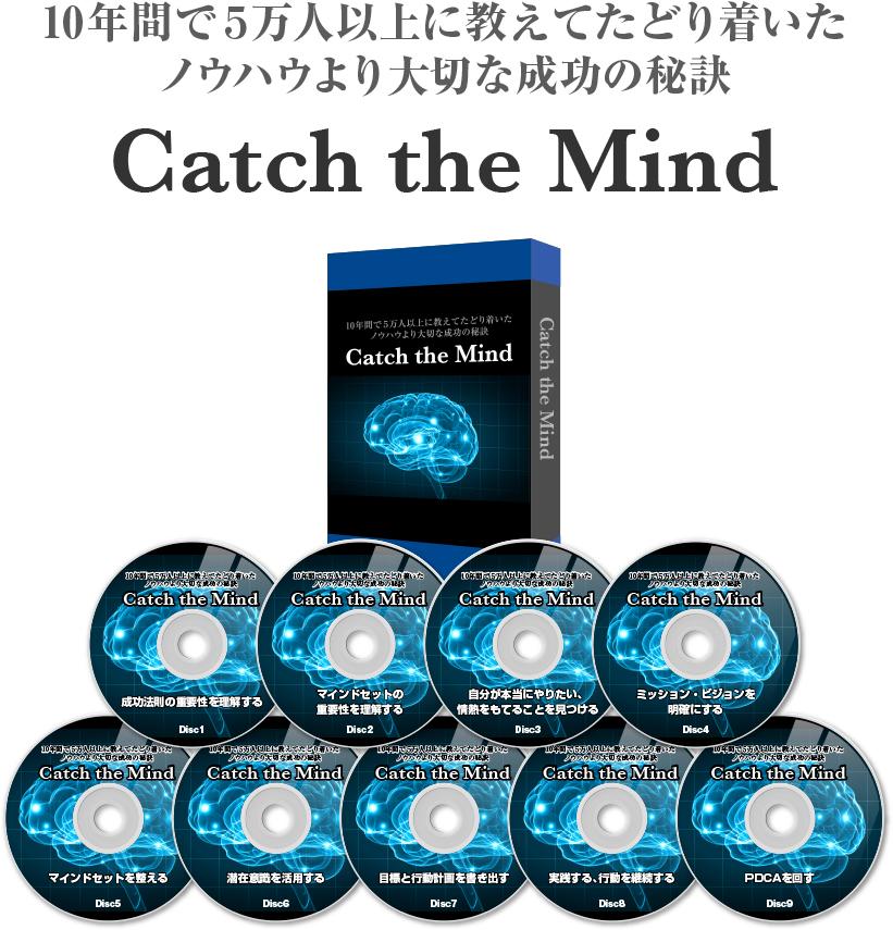 Catch the Mind(キャッチ・ザ・マインド)