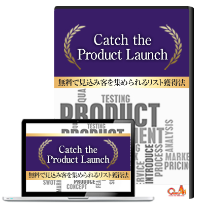 Catch the Product Launch