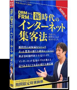 新時代のインターネット集客 DRMからFRM