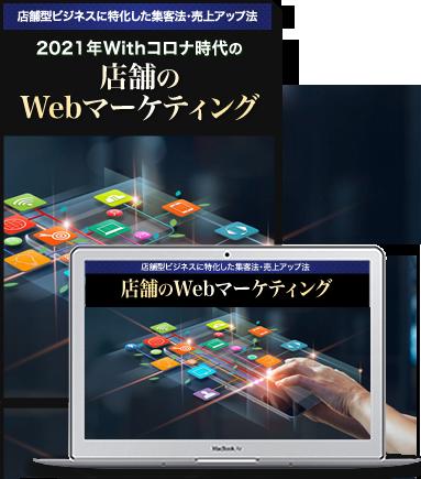 2021年Withコロナ時代の店舗のWebマーケティング